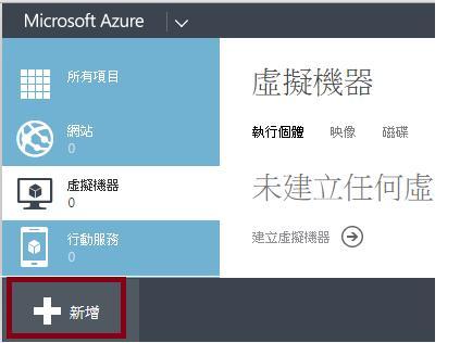 [Azure] VM - 建立 Windows 虛擬機器-1