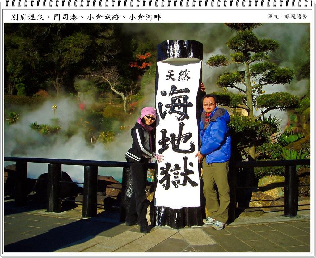 日本九州之旅 307