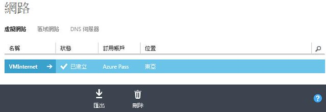 [Azure] 兩台 Azure VM 使用內部 IP 互 ping-5
