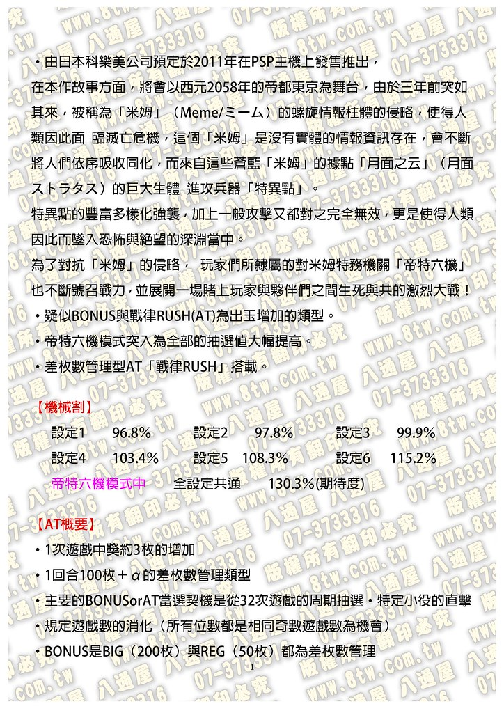 S0236戰律雲端 中文版攻略_Page_02