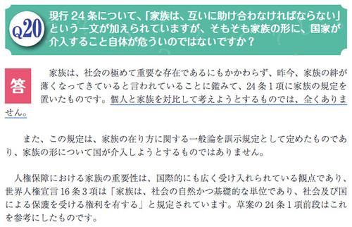 q20 現行24条について、「家族は、互いに助け合わなければならない」 ? という一文が加えられていますが、そもそも家族の形に、国家が ? 介入すること自体が危ういのではないですか? ? 介入すること自体が危ういのではないですか?