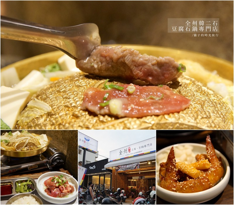 雲林斗六_全州