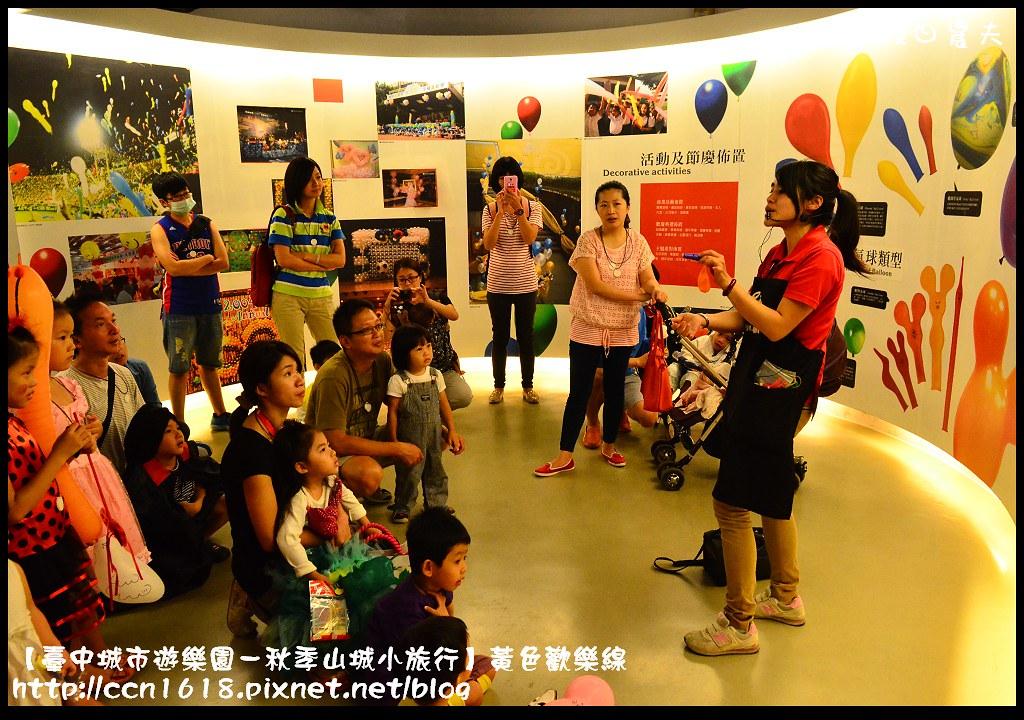 【臺中城市遊樂園-秋季山城小旅行】黃色歡樂線DSC_4531