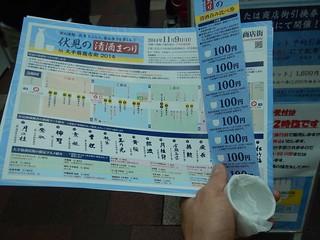伏見の清酒祭りチケット