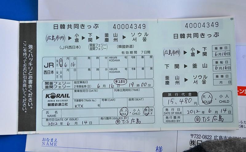 Shinkansen ferry KTX ticket