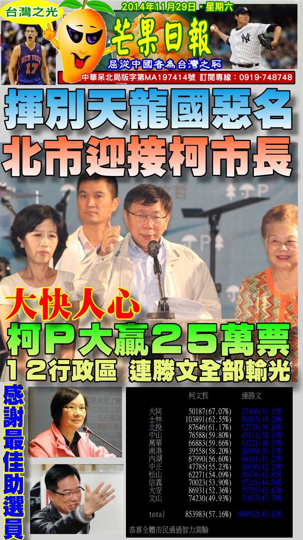 141029芒果日報--台灣之光--揮別天龍國惡名,北市迎接柯市長