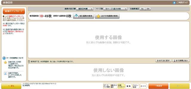 フジフイルムネットプリントサービス フォトブック