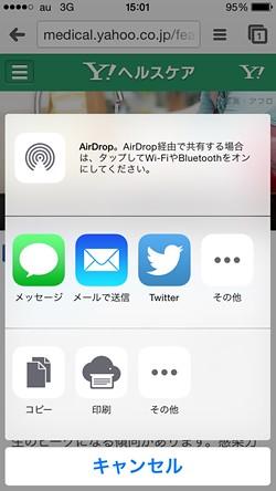 smartphonetwitter006