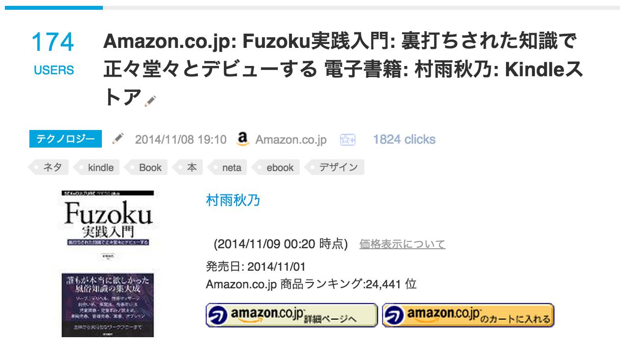 Amazon商品ページのはてブ数
