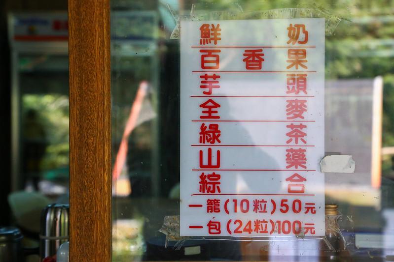 台北合菜餐廳,台北陽明山餐廳,台北餐廳,大樹下小饅頭,大樹下小饅頭營業時間,景觀餐廳,陽明山吃土雞 @陳小可的吃喝玩樂
