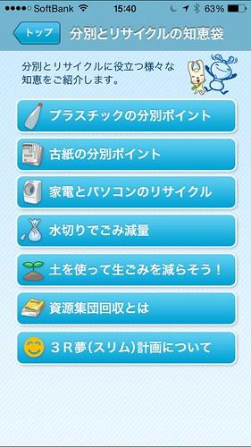横浜市ごみ分別アプリ知恵袋