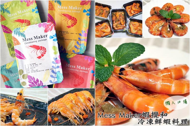 宅配美食-Mess Maker 蝦攪和冷凍白蝦料理