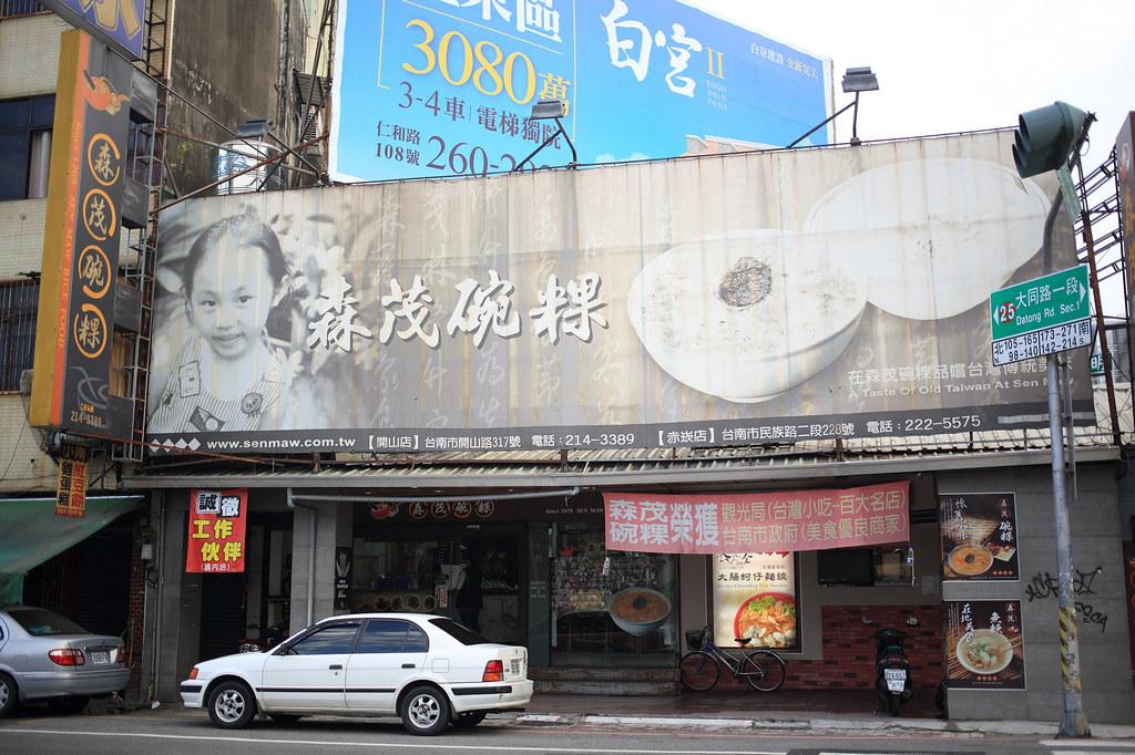 20150112-3台南-森茂碗粿 (1)