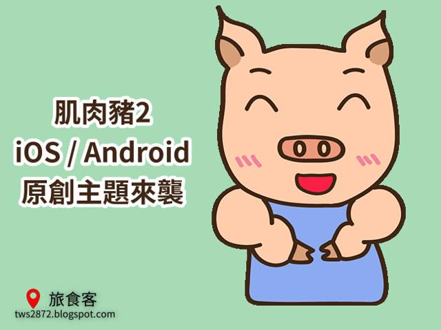 LINE 主題-肌肉豬2