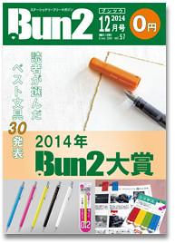 12月1日(月) 配布 Bun2連載「違いがわかる男の文具講座」「ブング・ジャムの文具放談」掲載!