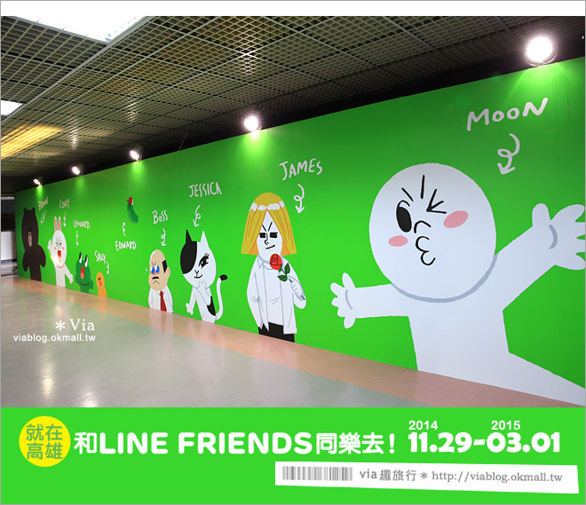 【2015高雄寒假活動】高雄LINE展2014~2015/3月《台灣最終場》把握最後機會!8