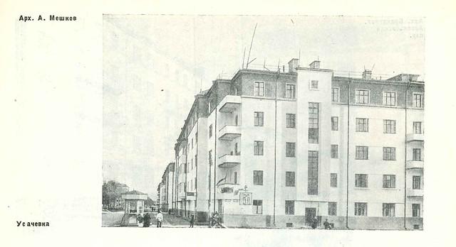 Усачевка. Строительство Москвы, #11-1929