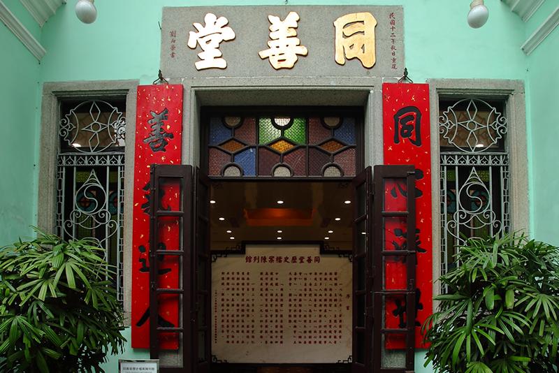 Tung-Shin-Tong