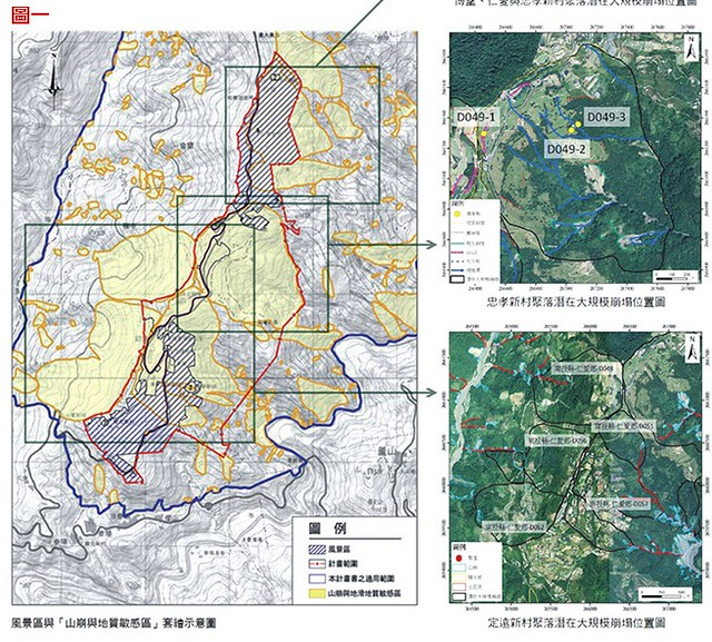 風景區與「山崩與地質敏感區」套繪示意圖。圖片來源:地球公民通訊第21期