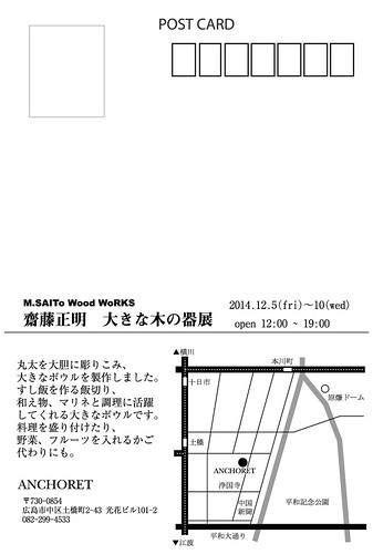DM裏2014