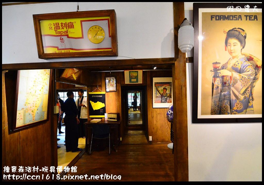 檜意森活村-玩具博物館DSC_6313