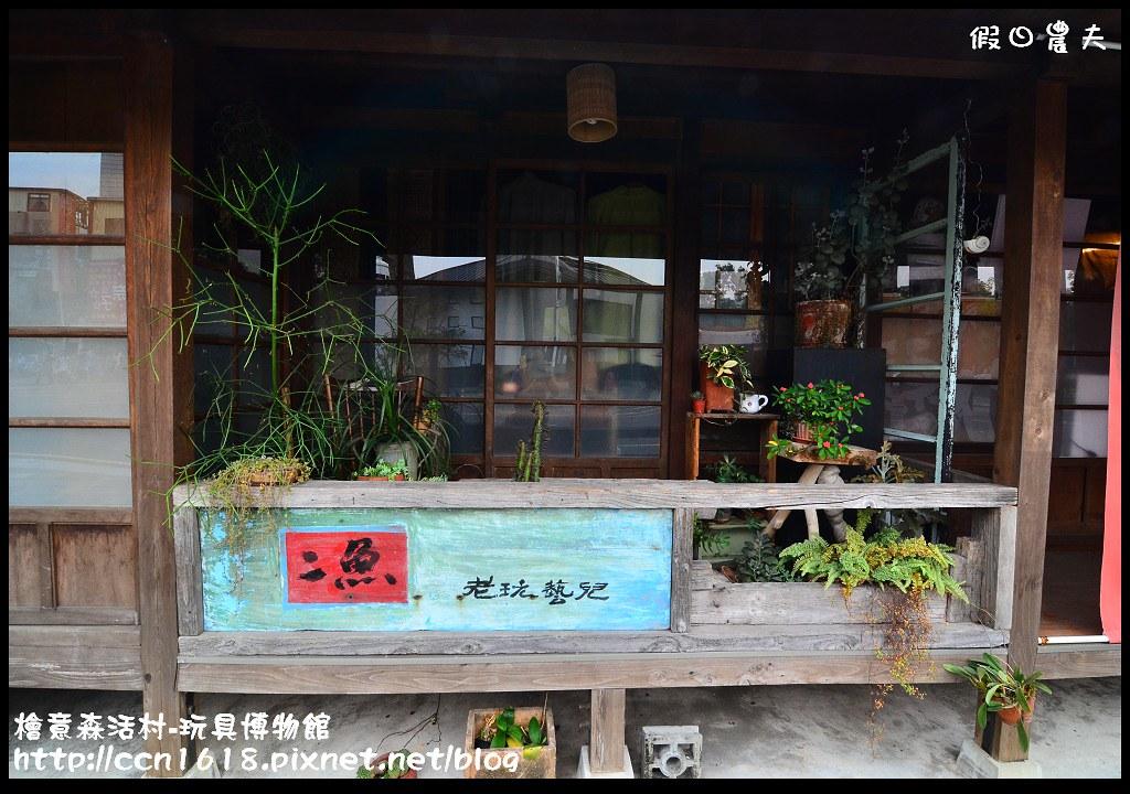 檜意森活村-玩具博物館DSC_6423