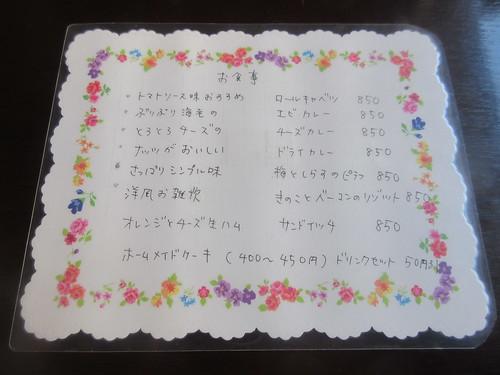 ピッコロ(江古田)