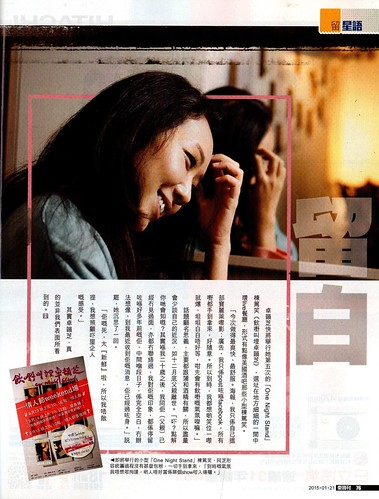 《東周》2015.01.21_4