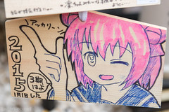 神田明神_絵馬_20150103-DSC_5931