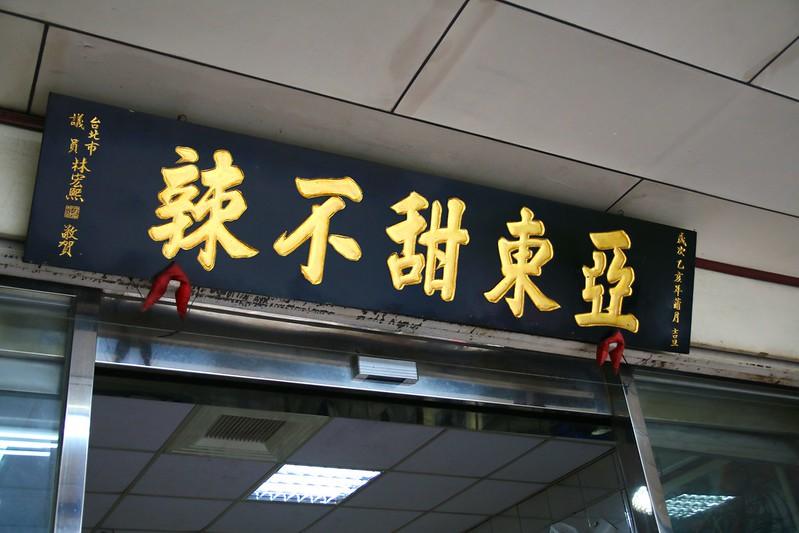 亞東甜不辣-台北萬華區必吃的五十年古早好味道|台灣小吃、萬華小吃、萬華美食 @ 食癮,拾影 :: 痞客邦