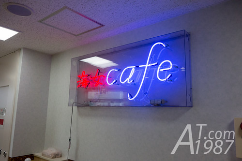 Kosode Ama Center - Ama Cafe