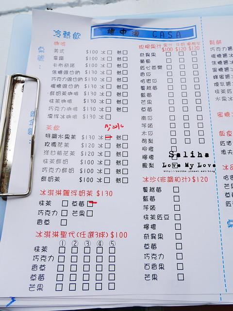 宜蘭蘇澳南方澳情人灣地中海casa菜單menu
