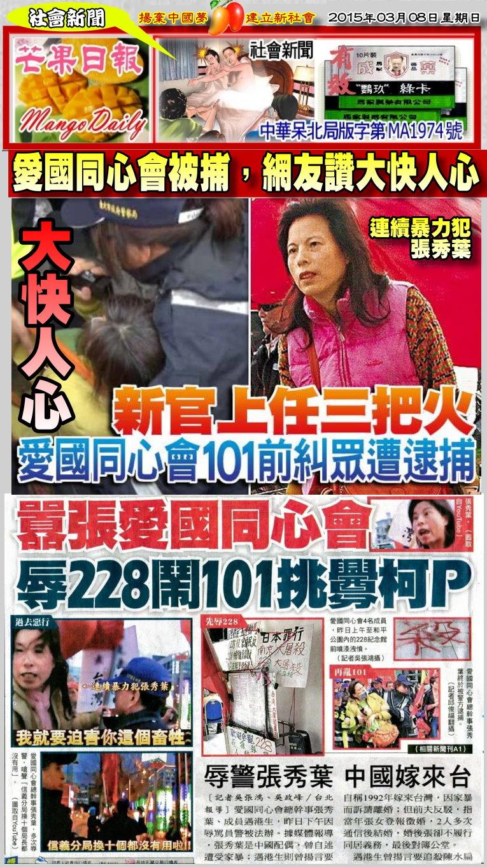 150308芒果日報--社會新聞--愛國同心會被捕,網友讚大快人心
