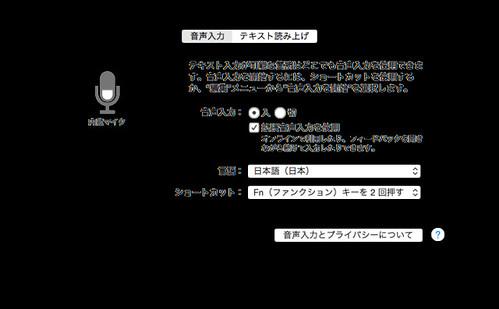 音声入力 mac ダウンロード
