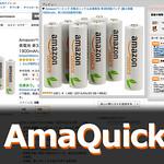 AmaQuickブックマークレット版として復活!