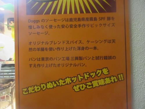ドッグス(江古田)