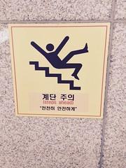 Stick figures in Korea.