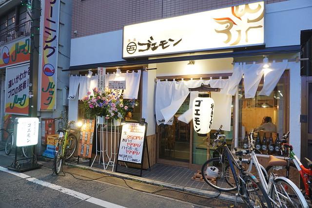 ゴエモン(東長崎)