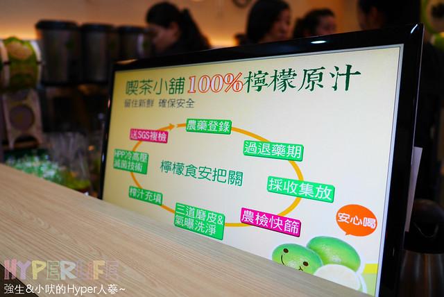 台中青海路喫茶小舖 (16)