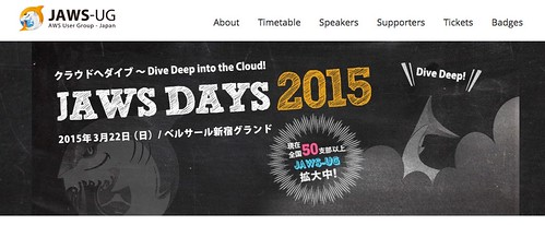 JAWS DAYS 2015 クラウドへダイブ 〜 Dive Deep into the Cloud!