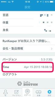 RunKeeper 「設定」メニュー最下部 新バージョン