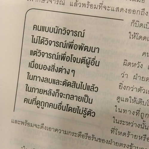 จากหนังสือ: คนแพ้มองแต่ปัญหา คนชนะมองหาทางออก