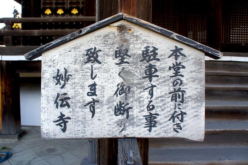 立て札/妙傳寺(Myoden-ji Temple / Kyoto City) 2015/03/17 04797