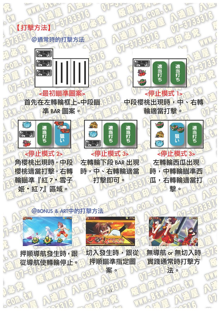 S0243Dororon 炎魔君 熊 熊燃燒 中文版攻略_頁面_14