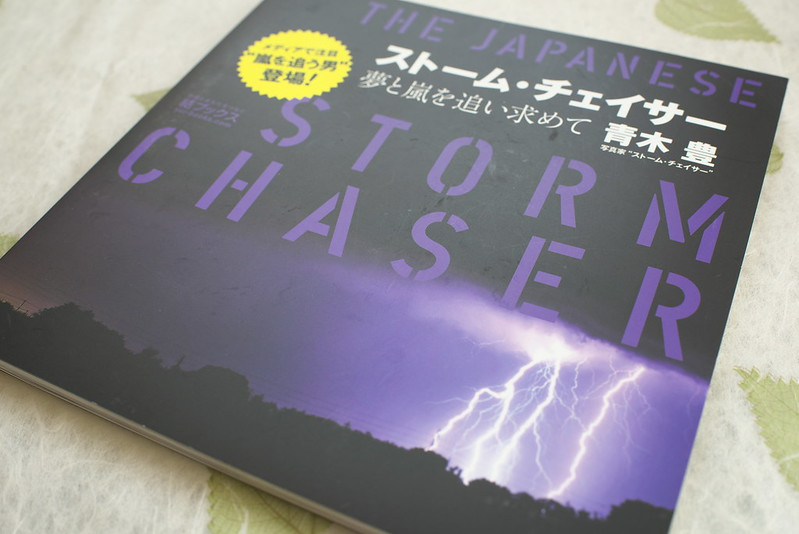 THE JAPANESE STORM CHASER ストーム・チェイサー 夢と嵐を追い求めて 青木豊