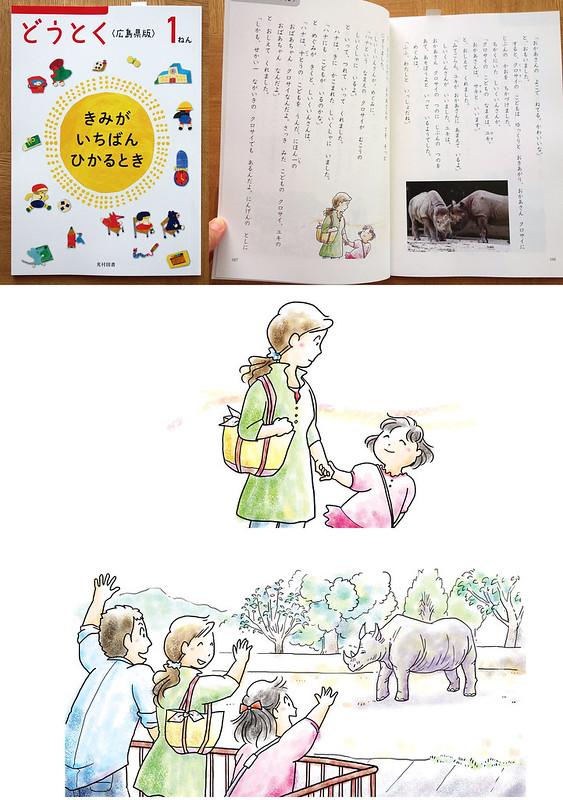 光村図書 道徳副読本[広島県版]1年生