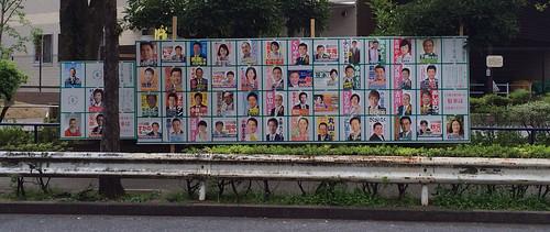 渋谷区の選挙ポスターボード@恵比寿公園