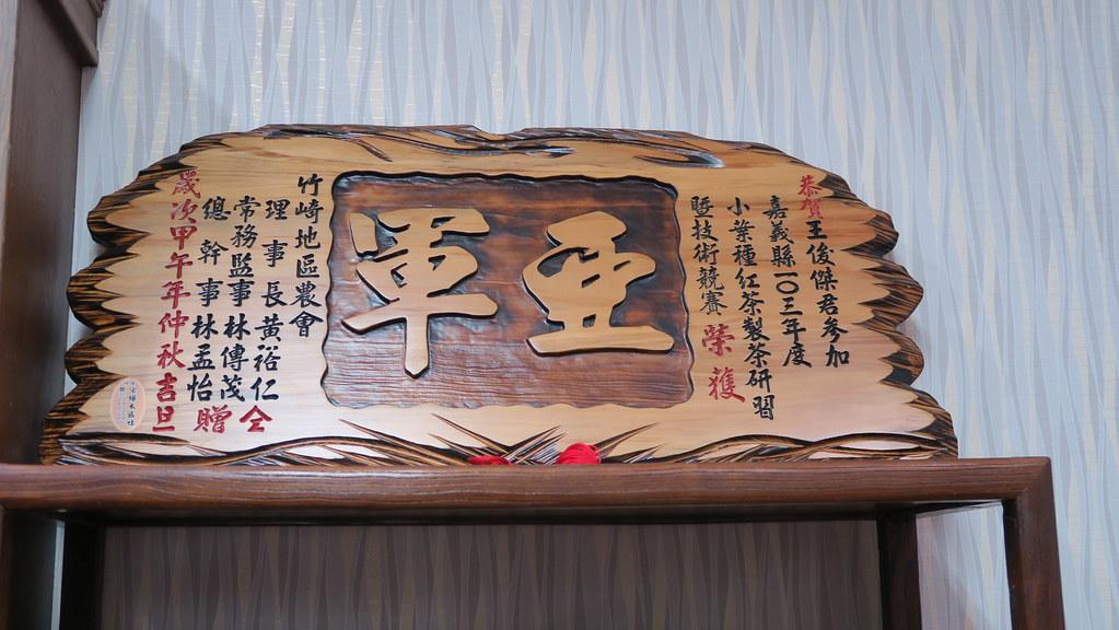 十三製茶 (62)