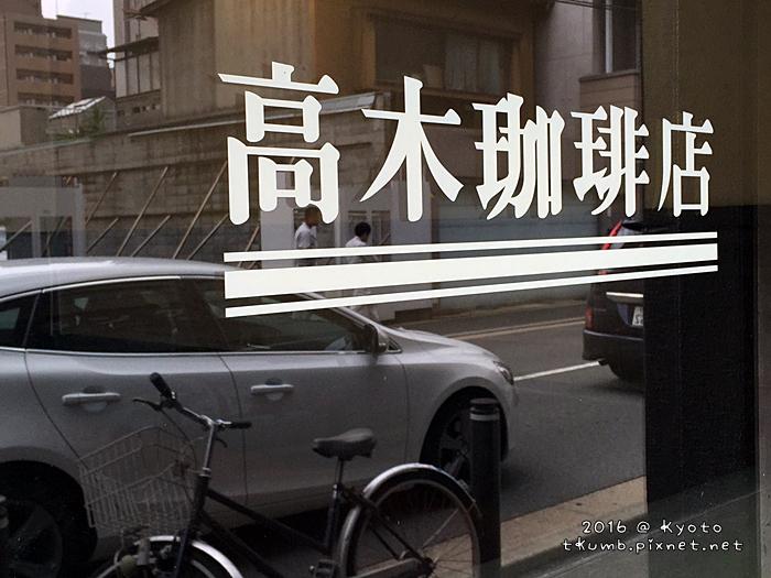 2016高木咖啡店1.JPG