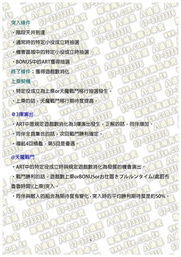 S0243Dororon 炎魔君 熊 熊燃燒 中文版攻略_頁面_10